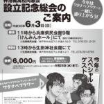 【ご案内】設立記念 総会・懇親会