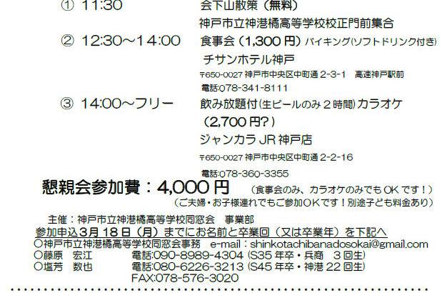 花見会・カラオケ会