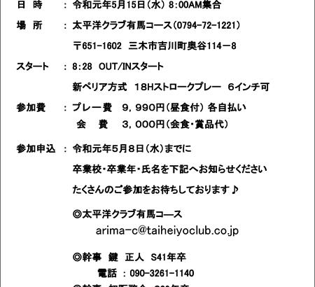 第3回 神港橘高校同窓会ゴルフコンペのお誘い