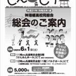 平成31年(令和元年)度会報発行のお知らせ
