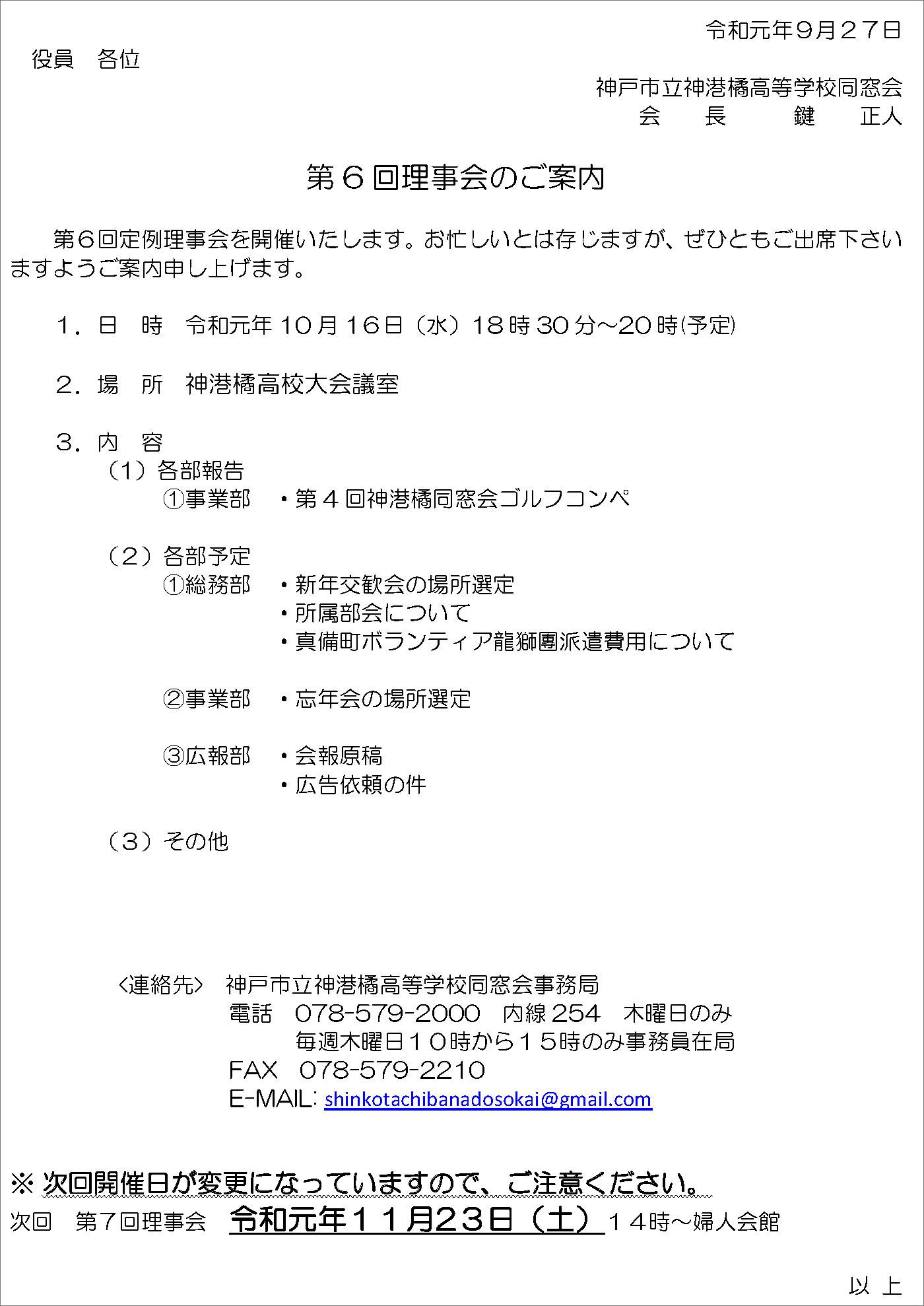 神港橘高等学校同窓会 2019年第6回理事会
