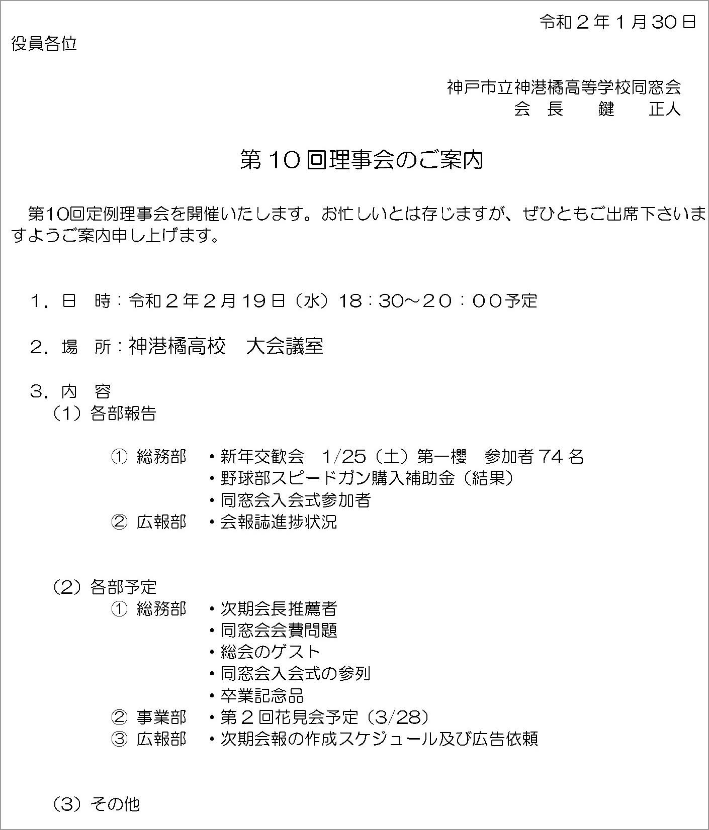 神戸市立神港橘高等学校同窓会