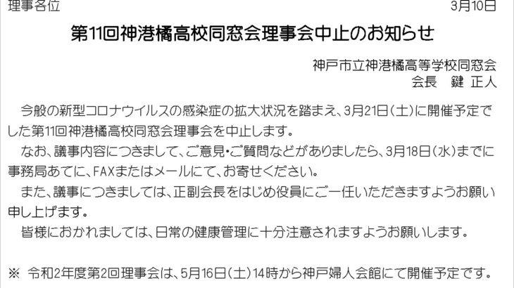 第11回神港橘高校同窓会理事会中止のお知らせ