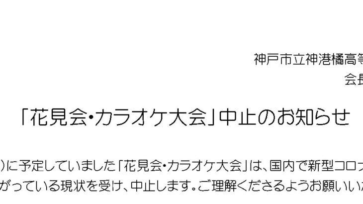 「花見会・カラオケ大会」中止のお知らせ