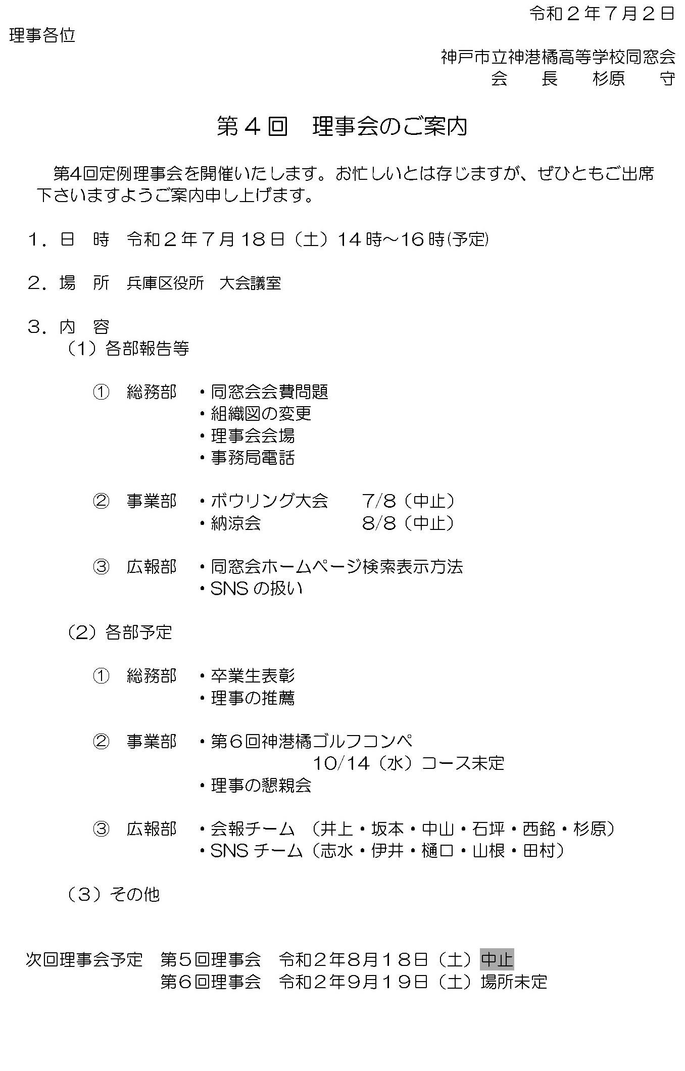 神港橘高校同窓会 理事会