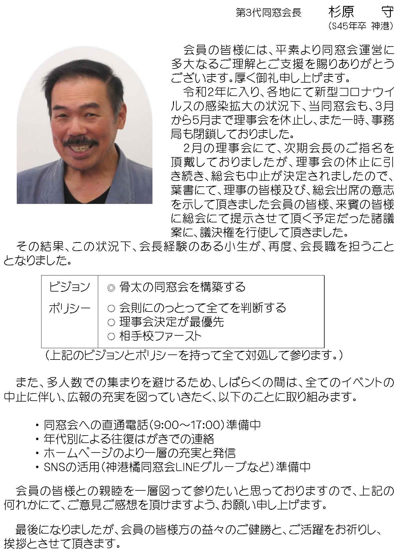 神港橘高等学校同窓会会長あいさつ