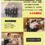 神港橘高生の運営による高校生ホテルの開催案内