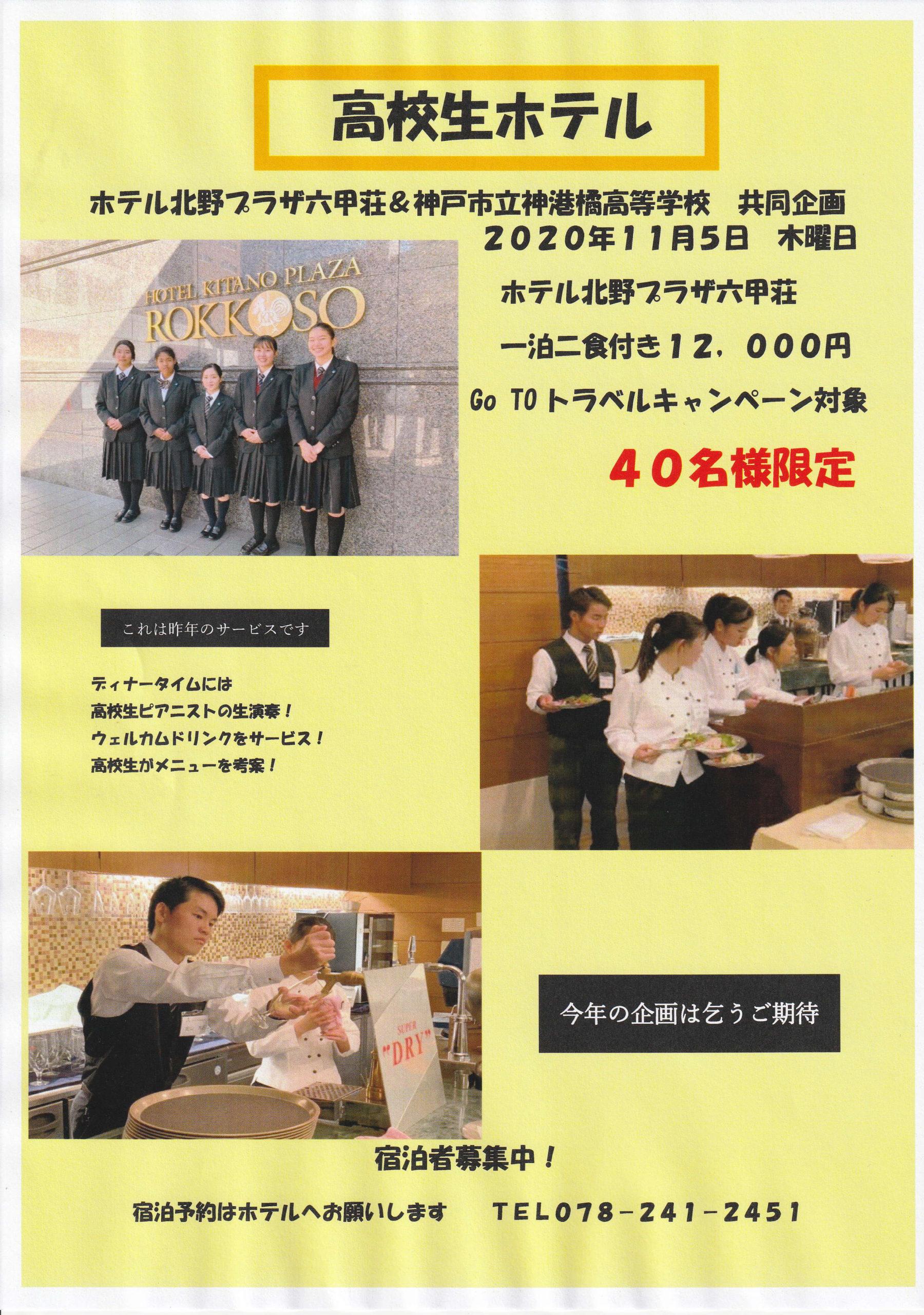 高校生ホテル2020