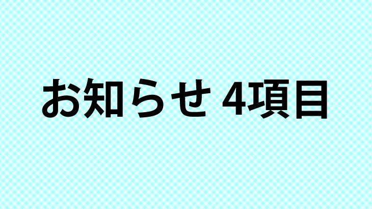 お知らせ 4項目