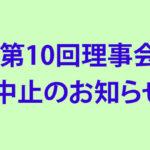 「第10回理事会」中止のお知らせ