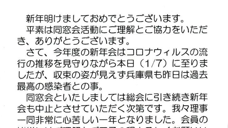 神港橘高等学校同窓会