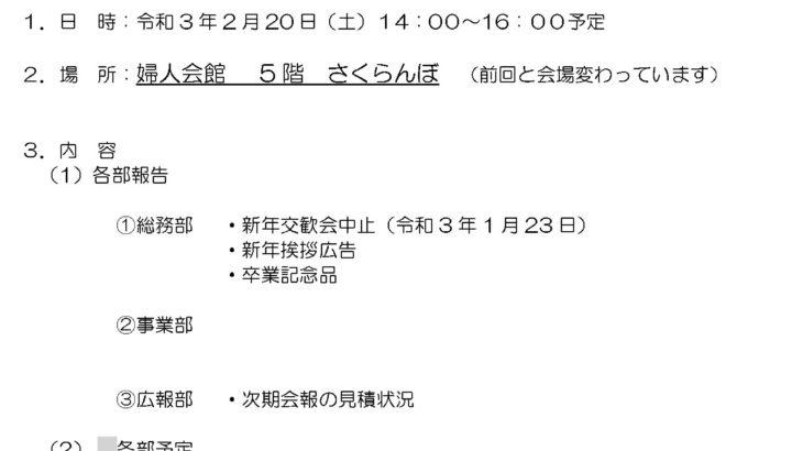 【中止】第11回理事会
