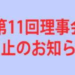 「第11回理事会」中止のお知らせ