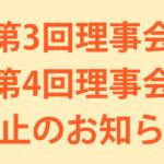 「第3回理事会」「第4回理事会」中止のお知らせ