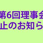 「第6回理事会」中止のお知らせ